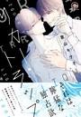 リカー・トラップ【電子限定かきおろし漫画付】