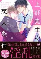 上野先生の恋人条件【電子限定かきおろし漫画付】