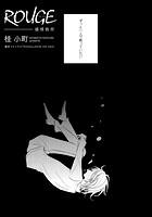 ROUGE 感情教育(単話)