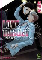 LOVE TARGET 〜恋の弾丸〜【イラスト入り】
