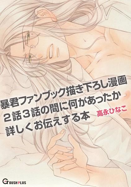 【恋愛 BL漫画】暴君ファンブック描き下ろし漫画2話3話の間に何があったか詳しくお伝えする本(単話)