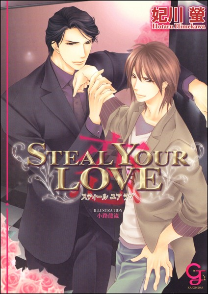 STEAL YOUR LOVE ―恋―
