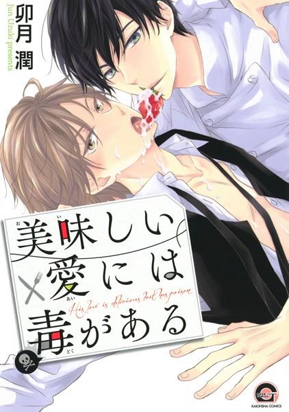 【恋愛 BL漫画】美味しい愛には毒がある