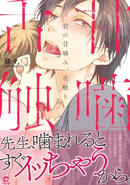 【恋愛 BL漫画】君の甘噛み、舌触り