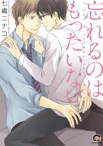【恋愛 BL漫画】忘れるのはもったいない