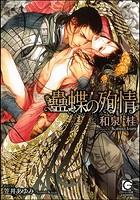 蠱蝶の殉情(分冊版) 【第3話】