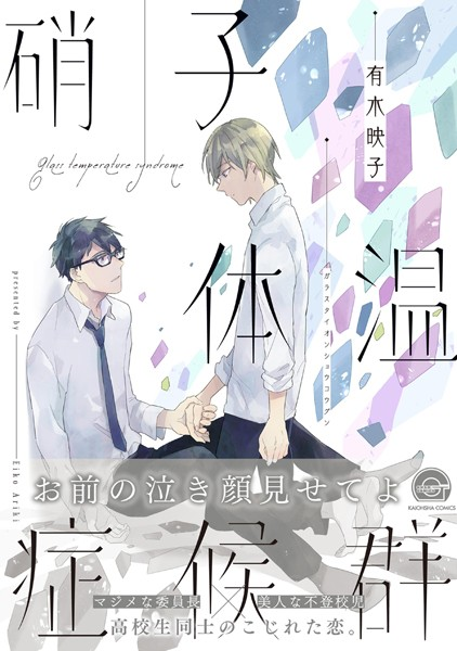 【恋愛 BL漫画】硝子体温症候群