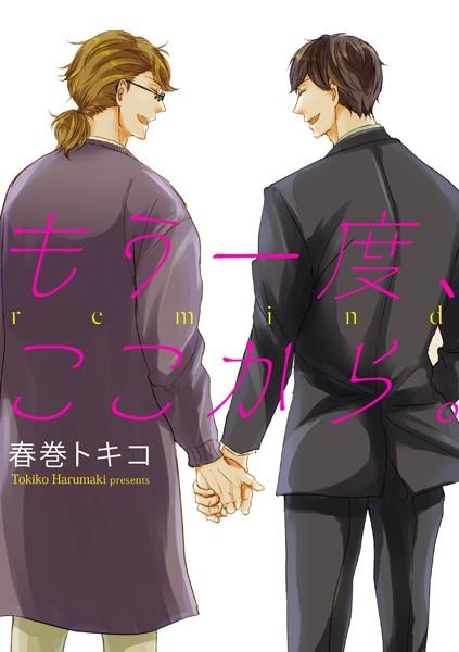 【恋愛 BL漫画】もう一度、ここから。(単話)