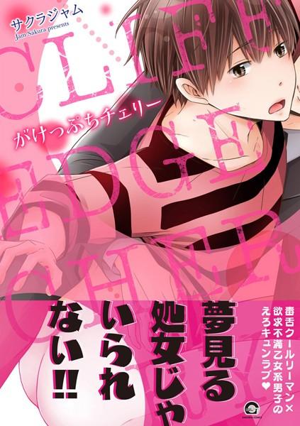 【恋愛 BL漫画】がけっぷちチェリー