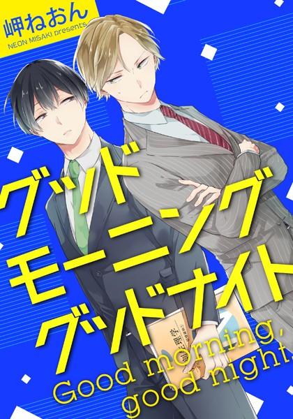 【恋愛 BL漫画】グッドモーニンググッドナイト(単話)