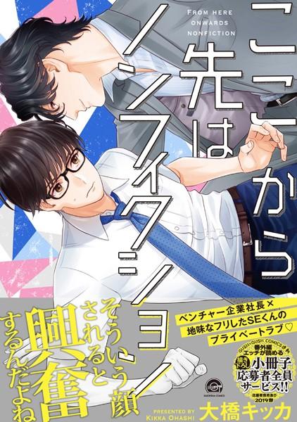 【恋愛 BL漫画】ここから先はノンフィクション