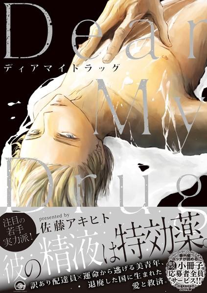 Dear My Drug【電子限定かきおろし漫画付き】