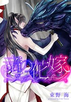 竜の花嫁(単話)
