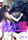 竜の花嫁(分冊版) 【第1話】