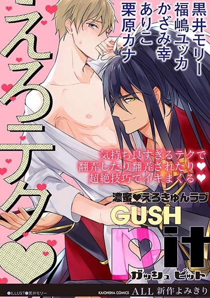【オレ様 BL漫画】GUSHpitえろテクv