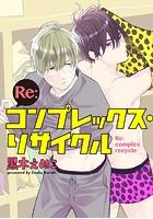 Re:コンプレックス・リサイクル(単話)