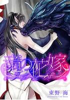 竜の花嫁(分冊版) 【第4話】