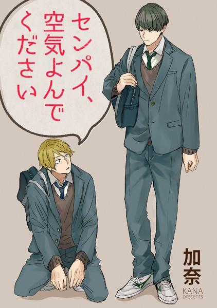 【学園もの BL漫画】センパイ、空気よんでください(単話)