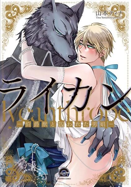 ライカン ―伯爵獣と囚われた男娼―(分冊版) 【第4話】