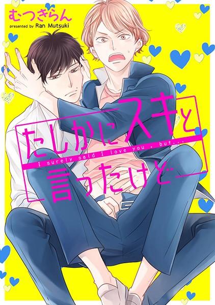 【恋愛 BL漫画】たしかにスキとは言ったけど(単話)