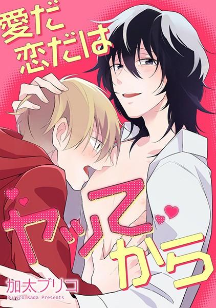 【恋愛 BL漫画】愛だ恋だはヤッてから(単話)