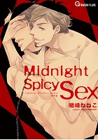 Midnight Spicy Sex(単話)