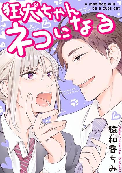 【恋愛 BL漫画】狂犬ちゃんネコになる(単話)