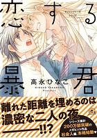 恋する暴君【電子限定かきおろし漫画付】 12