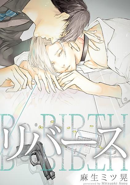 【恋愛 BL漫画】リバース(単話)