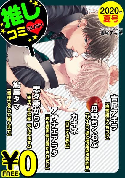 【恋愛 BL漫画】GUSH推しコミv