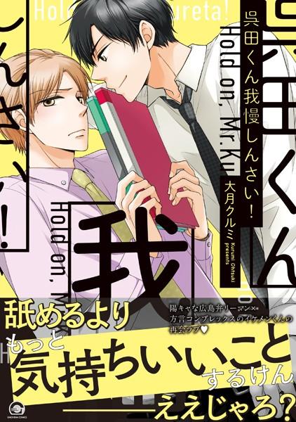 【恋愛 BL漫画】呉田くん我慢しんさい!