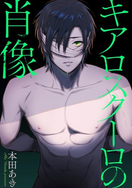 【恋愛 BL漫画】キアロスクーロの肖像(単話)