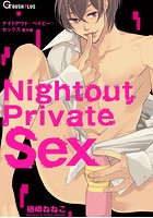 Nightout Private Sex(単話)