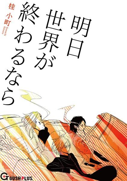 【恋愛 BL漫画】明日世界が終わるなら(単話)
