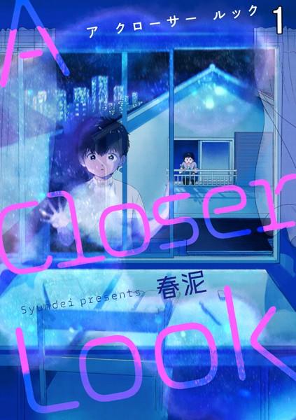 【恋愛 BL漫画】ACloserLook(単話)