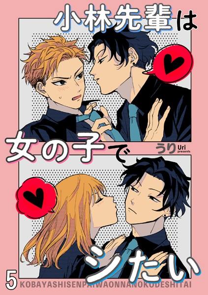 【恋愛 BL漫画】小林先輩は女の子でシたい(単話)