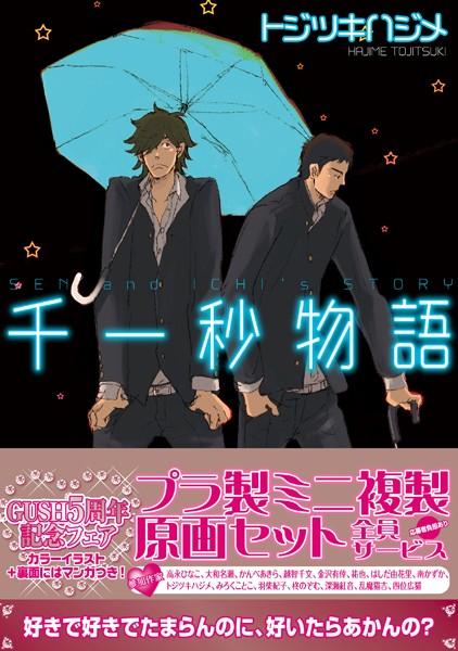 【恋愛 BL漫画】千一秒物語