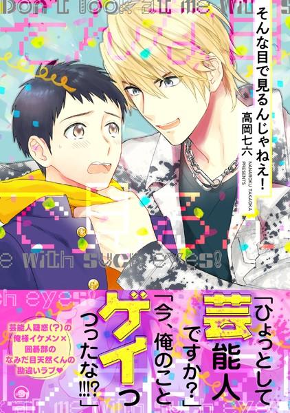 【恋愛 BL漫画】そんな目で見るんじゃねえ!