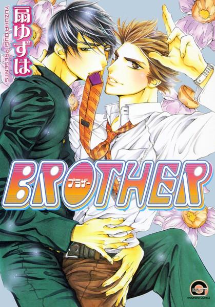 【無料作品 BL漫画】BROTHER