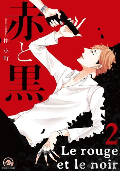 【無料作品 BL漫画】赤と黒