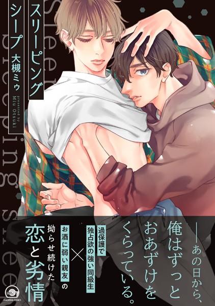 【恋愛 BL漫画】スリーピングシープ