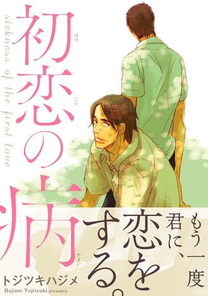【恋愛 BL漫画】初恋の病