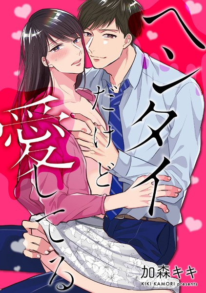 【恋愛 BL漫画】ヘンタイだけど愛してる(単話)
