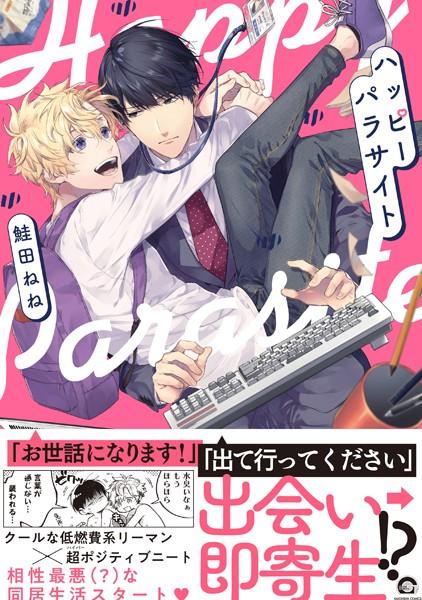 【恋愛 BL漫画】ハッピーパラサイト