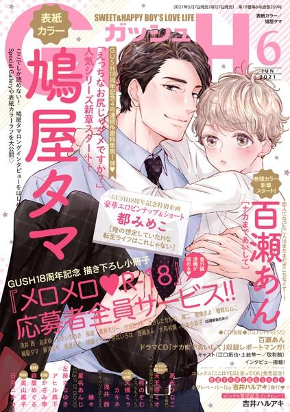 【bl 漫画 無料】GUSH2021年06月号