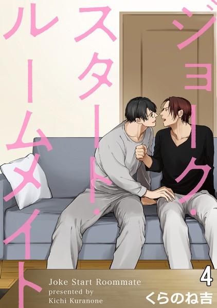 【恋愛 BL漫画】ジョーク・スタート・ルームメイト(単話)