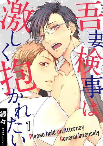 【恋愛 BL漫画】吾妻検事は激しく抱かれたい(単話)