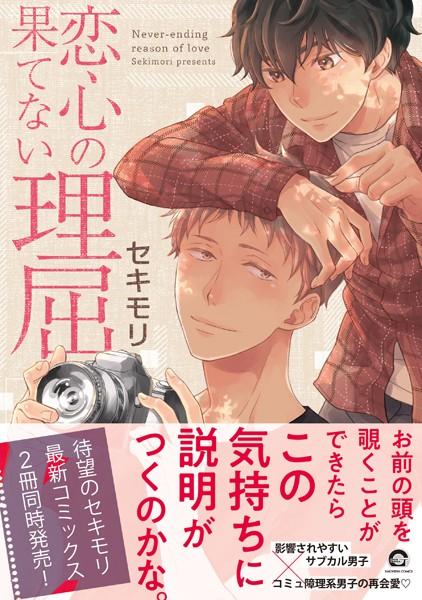 【恋愛 BL漫画】恋心の果てない理屈