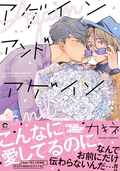 【恋愛 BL漫画】アゲインアンドアゲイン