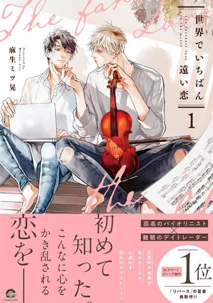 【恋愛 BL漫画】世界でいちばん遠い恋